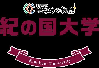 文部科学省 地(知)の拠点 紀の国大学
